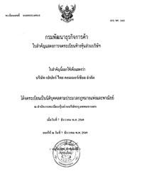 PaperThai ใบสำคัญแสดงการจดทะเบียนห้างหุ้นส่วนบริษัท
